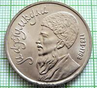 RUSSIA USSR 1991 ROUBLE, TURKMENIAN POET MAKHTUMKULI, UNC
