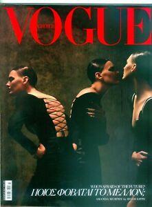 VOGUE GREECE #7 NOVEMBER 2019 RARE GREEK COVER 2 AMANDA MURPHY BY HUGH LIPPE