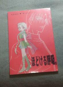 Reimi Chihaya & Suzunari 1999 Aoshi Misao Doujinshi Artbook Light Novel