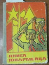 Hand Home Made Toys RUSSIAN Young Soldier Book Army War Children Kid Gun School