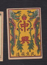 Ancienne étiquette allumettes Chine BN122911 Dragon