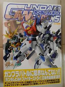 Gundam Weapons Build Fighters MAGAZINE / BOOKS  A-21825   9784798610214