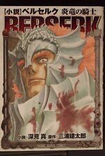 Japan Makoto Fukami,Kentaro Miura novel: Berserk -Enryu no Kishi-