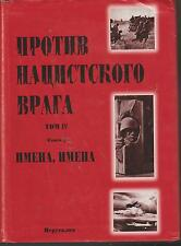WW2/Russia-Face to Face with the Nazi Enemy-List of Names (Russian)