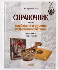 Catalog of Hallmarks on Articles in precious metals,1917-2000 (USSR & Russia).