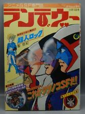 vintage 1977 Japanese Magazine Battle Of The Planets book Lupin Ray Harryhausen!