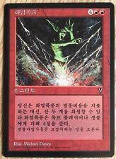 Fireblast x1 Visions  *Korean* MTG NM/M