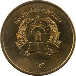 AFGHANISTAN - 25 PUL - 1980 (1359)