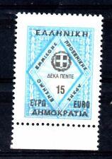 Greece 1 New Greek Revenue Unused Stamp FUND CONSULAR AUTHORITY Year 2002 No: 47
