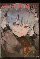 JAPAN NEW Sui Ishida manga: Tokyo Ghoul:re vol.12
