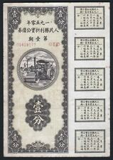 1950 China: 5% Commodity-Indexed Government Bond