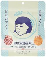 ☀Face Mask Keana Nadeshiko Facial Treatment Japanese Rice Mask 10 sheets