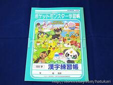Pokémon Kanji Practice Notebook 150 squares / Japanese Notebook / Showa Note