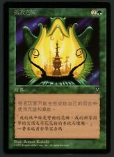 ***1x Chinese City of Solitude*** MTG Visions -Kid Icarus-
