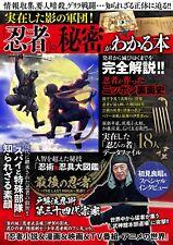 the secret Ninja Ninjutsu Masaaki Hatsumi Japan Bujinkan Togakure-ryu