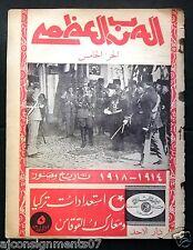 مجلة الحرب العظمى Arabic Lebanese #5 First Year Turkey War Magazine 1938