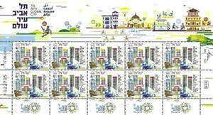 Israel 2014 Tel Aviv Global City Full Sheet
