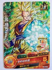 Dragon Ball Heroes Promo JPB-01