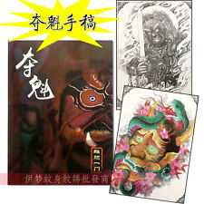 2017 New Tattoo Flash Book KOI Hannya Tang Lion Fudo Tiger Tattoo Designs book