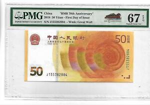 "2018 CHINA ""RMB 70th Anniversary"" 50 Yuan First Releases PMG 67 EPQ Gem UNC"
