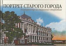 Portrait of the old town. Ekaterinodar on old  Postcards 2011