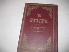 Hebrew PARASHAT DERACHIM by Rabbi Yehuda Rosanes Drushim + Derech Mitzvotecha