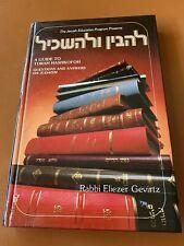 Judaica Guide to Torah Hashkofoh Q&A on Judaism by Rabbi Eliezer Gevirtz 156p