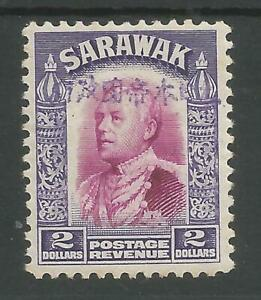 SARAWAK SG J22 THE 1942 JAPANESE OCCUPATION $2 BRT PURPLE & VIOLET MINT CAT £350