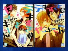 Dekisugi-kun to Yankee-chan 1-2 Comic set Ahiru Haruno /Japanese Yaoi Manga Book