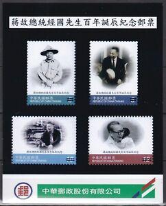 Color Photo Essay, Taiwan Sc3866-9 Pres. Chiang Ching-kuo