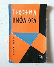 USSR Book 1960 Mathematics Proof Theorem Pythagoras Russian Soviet