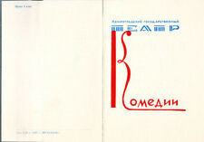 1965 Program for play THE SPARROW by Jean Anouilh in Leningrad Comedy Theater