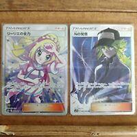 Pokemon card Lillie's Best Effort & N's Resolution SR 2set Dream League SM11b