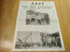 RARE NKorea Daily newspaper-Rodong Sinmun(labour news)-2011/12/05