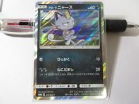 Pokemon card Promo 010/SM-P Alolan Meowth Japanese