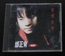 重燃愛戀 邰正宵 Samuel Tai Taiwan Pop Song CD ~