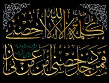 Islamic Shia Embroidery For Allah Word On Rich Black Velvet Cloth -Free Shipping