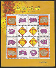 China 2007-1 New Year of Pig 6V Special S/S Zodiac Animal 金豬送福