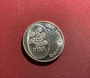 Israel 25 Lirot 1975 Silber - Pidyon Haben