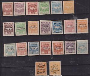 BATUM 1919+ sel.on stockcard,British Occupation opts etc-mh(forgeries?)