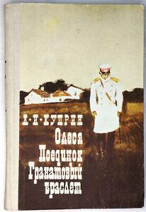 KUPRIN Olesya Garnet Bracelet Duel Куприн Гранатовый браслет Russian HC Book