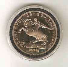 1991 USSR RUSSIA Coin 5 ROUBLES - SASUNSKY - EREVAN - PROOF