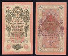 10 rubles Russia 1909  BB+/VF+  //