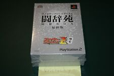 Fire Pro Wrestling Z Limited Edition (Playstation 2 PS2) NEW SEALED RARE IMPORT!