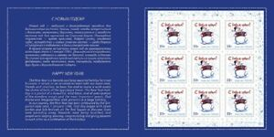 2019 Russia The accordion and snowman 3D UV-Testlamp MNH