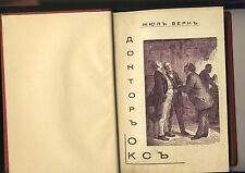 BULGARIAN BOOKS:JULES VERN -ЖУЛ ВЕРН,4 РОМАНА В ЕДИН ПРОФЕСИОНАЛНО ПОДВЪРАЗН ТОМ