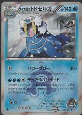 Pokemon Card XY Double Crisis Team Aqua's Walrein 005/034 R CP1 1st Japanese