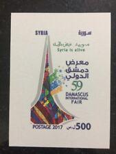Syria 2016 2017 MNH SS Stamp Damascus International Fair