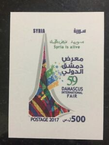 Syria 2016 2017 MNH SS Stamp Damascus International Fair