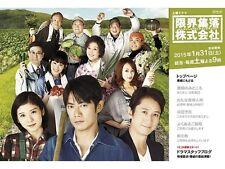 Japanese Drama No English subtitle 限界集落株式会社(高画質3枚)